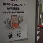【報告】 2017 図書館ひろば・夏(鹿沼台)