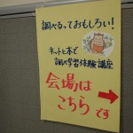 【報告】図書館ひろば・夏 橋本図書館