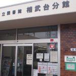 【報告】 2017 図書館ひろば・夏(相武台)
